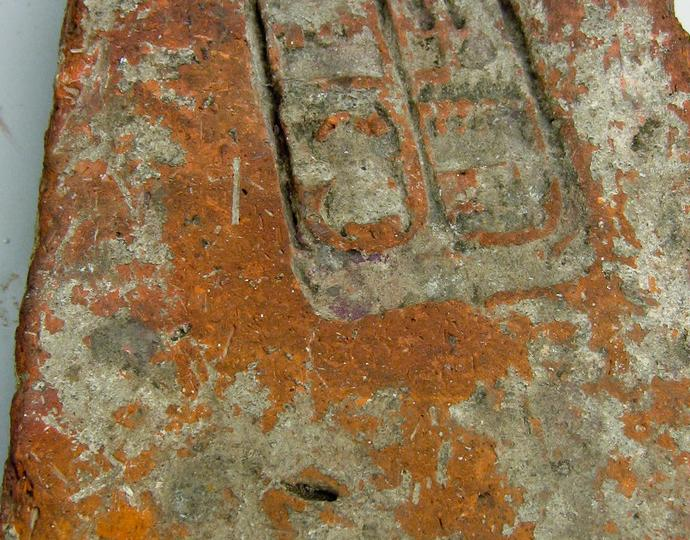 Egyptian, Burned Brick with Two Cartouches